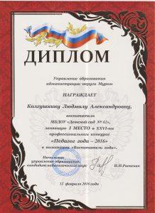 педагог 001